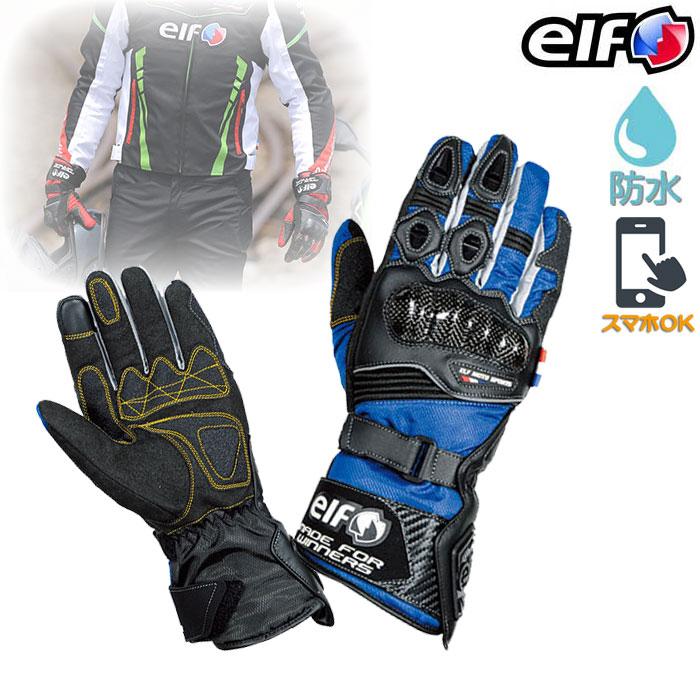 elf 〔WEB価格〕ELG-9281 エボルツィオーネロンググローブ 防寒 防風 防水 ブルー ◆全7色◆