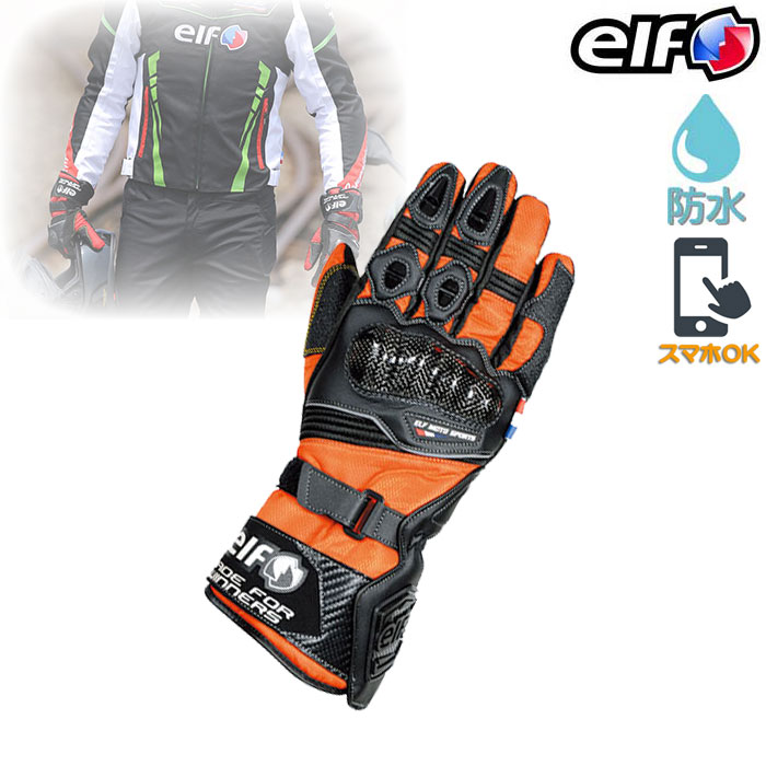 elf 〔WEB価格〕ELG-9281 エボルツィオーネロンググローブ 防寒 防風 防水 オレンジ ◆全7色◆