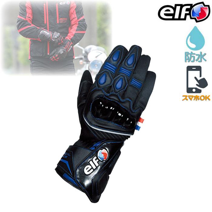 elf 〔WEB価格〕ELG-9282 コモディーロンググローブ 防寒 防風 防水 ◆全5色◆