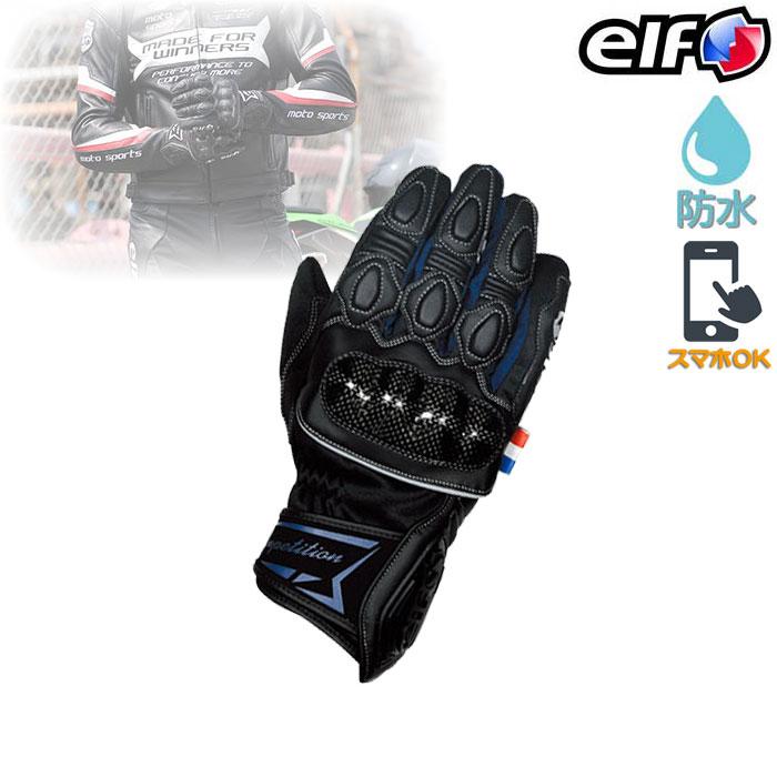elf 〔WEB価格〕ELG-9283 ストラーダカーボングローブ 防寒 防風 防水 ブルー ◆全5色◆