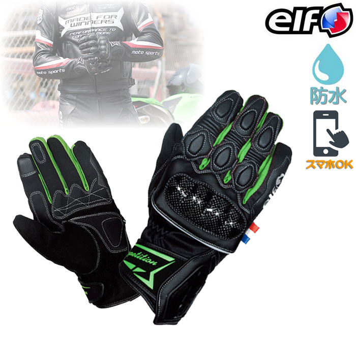 elf 〔WEB価格〕ELG-9283 ストラーダカーボングローブ 防寒 防風 防水 グリーン ◆全5色◆