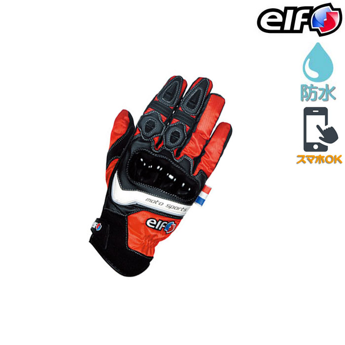 elf 〔WEB価格〕ELG-9285 ストラーダカーボングローブ 防寒 防風 防水 レッド/ブラック ◆全5色◆