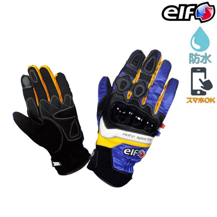 elf 〔WEB価格〕ELG-9285 ストラーダカーボングローブ 防寒 防風 防水 ブルー/イエロー ◆全5色◆