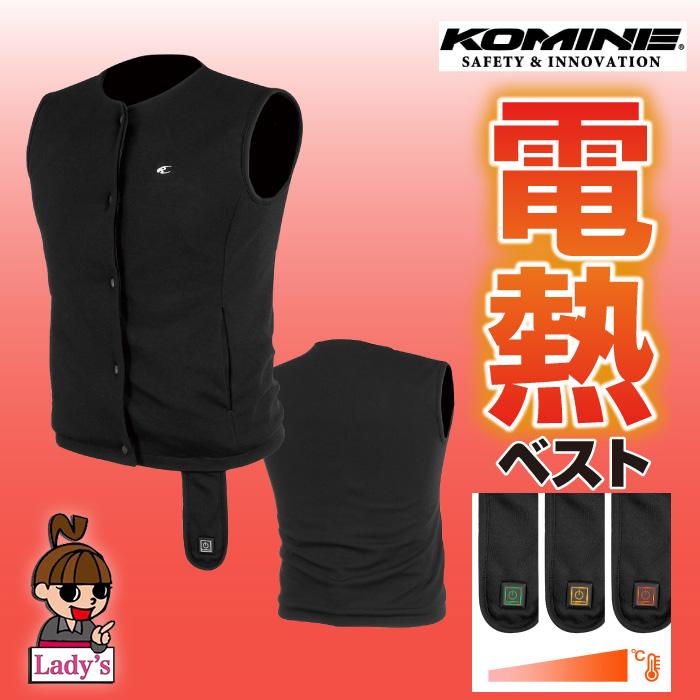 komine 〔WEB価格〕今、売れてます👻☆ レディース EK-108 エレクトリックインナー ハイブリッドベスト(USB/7.4V) 電熱