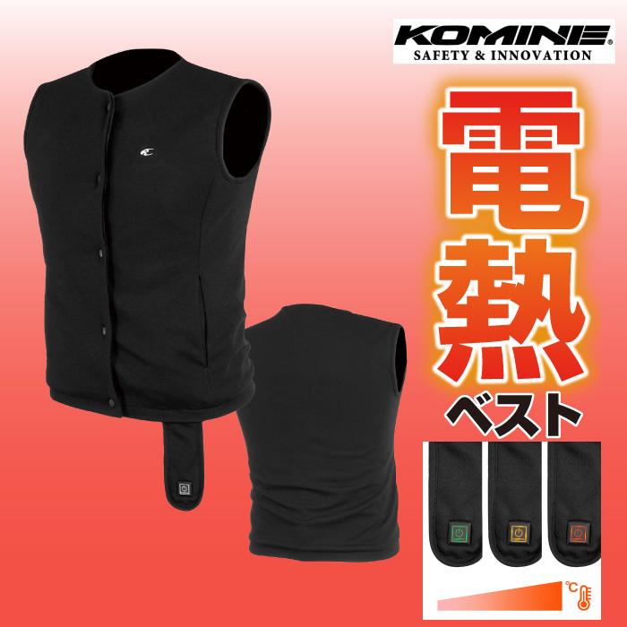 komine EK-108 エレクトリックインナー ハイブリッドベスト(USB/7.4V) 電熱
