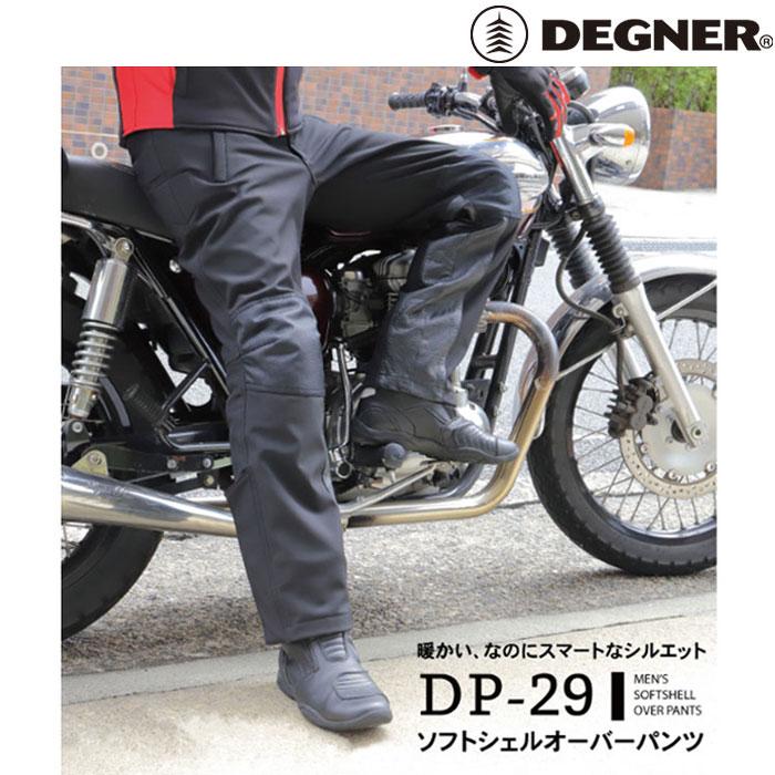 DEGNER DP-29 ソフトシェルオーバーパンツ