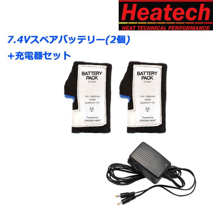 HEATECH 〔WEB価格〕 HM7.4Vスペアバッテリー(2個)+充電器セット