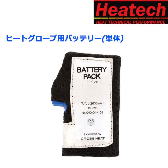 HEATECH 〔WEB価格〕 HM7.4Vスペアバッテリー(単体)
