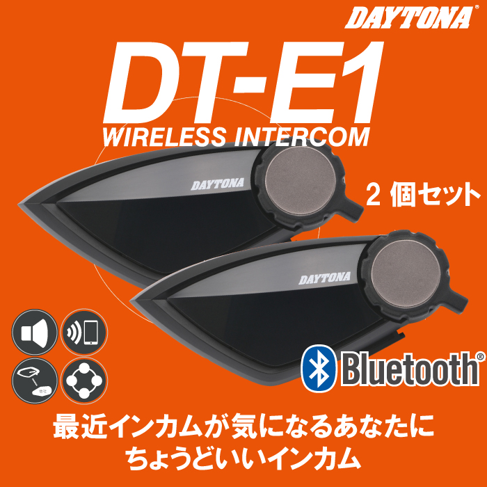 DAYTONA 99114 NEW DT-E1 WIRELESS INTERCOM 2個セット インカム/DTE1