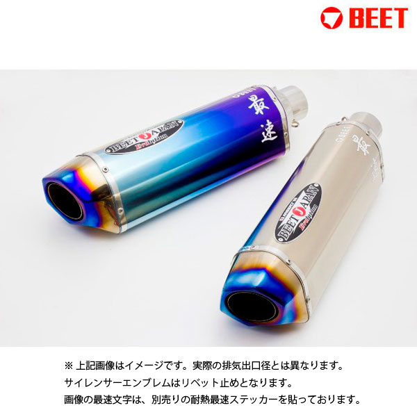BEET JAPAN R-Evo TypeII 汎用 ブルーチタンサイレンサー マフラー 300mm