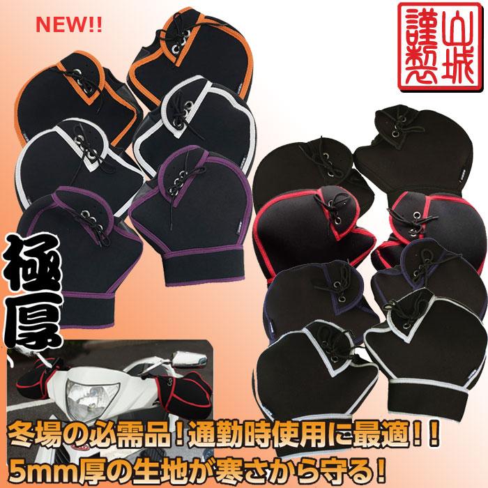 山城 〔WEB価格〕YK-001 極厚ハンドルカバー 防寒/防風/通勤通学/スクーター
