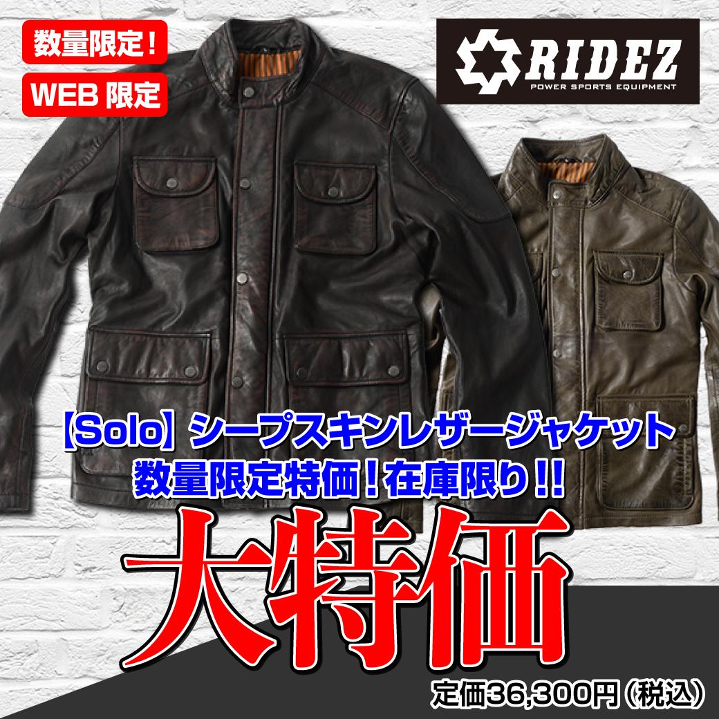 RIDEZ RLJ600 Soloレザージャケット