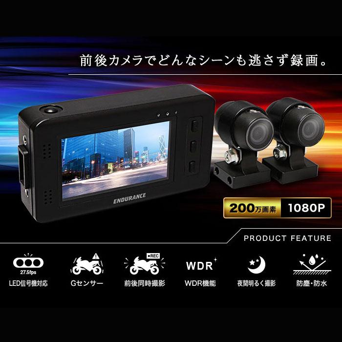 エンデュランス 〔WEB価格〕今、売れてます!ツインカメラドライブレコーダー EJ001HANA1 4573216120535