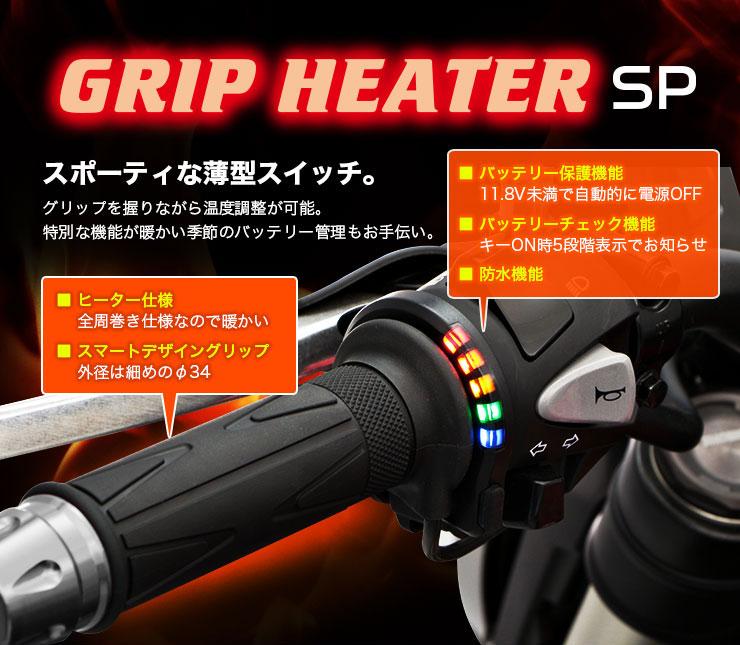 【WEB価格】防水グリップヒーター SP120 5段階調整 薄型スイッチ 120mm JIHAN530H01 4573216112875
