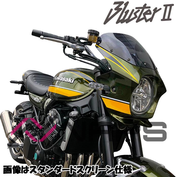 N-PROJECT 【通販限定】ビキニカウル BLUSTER2[ブラスター2] エアロスクリーン Z900RS キャンディトーングリーン(イエロータイガー)
