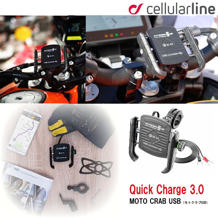 〔WEB価格〕お試し価格★スマホホルダー急速充電機 クイックチャージ対応 MOTO CRAB USB   安心1年保証 ヨーロッパシェアナンバー1