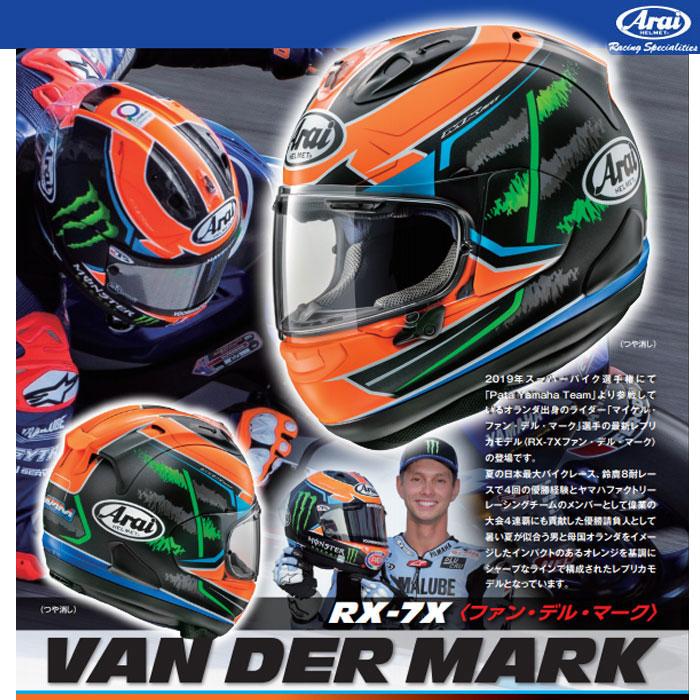 Arai 〔WEB価格〕RX-7X VAN DER MARK 【ファン・デル・マーク】 フルフェイスヘルメット