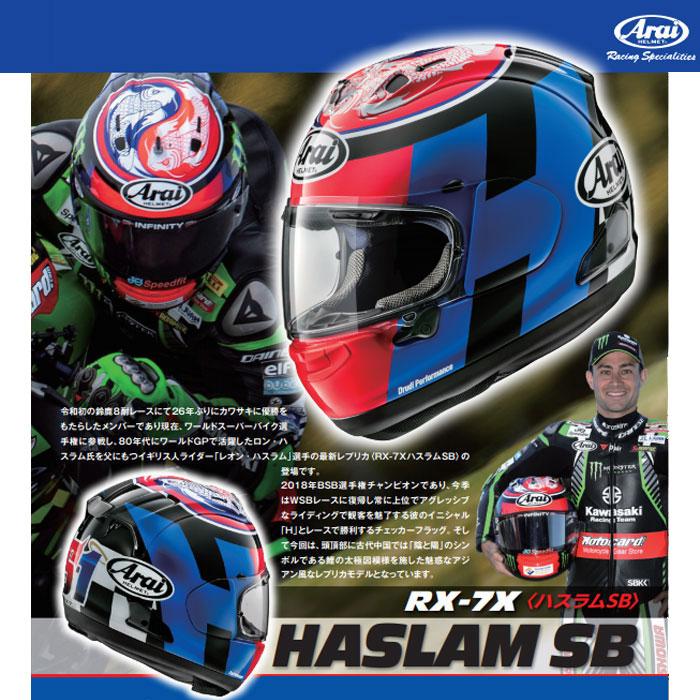 Arai 〔WEB価格〕RX-7X HASLAM SB 【ハスラムSB】 フルフェイスヘルメット