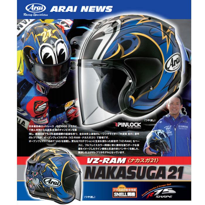 Arai 〔WEB価格〕《ご予約受付中》VZ-RAM NAKASUGA21 【ナカスガ21】 ジェットヘルメット