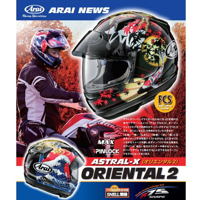 Arai (個別配送のみ 他商品との同梱配送不可)ASTRAL-X ORIENTAL2 【オリエンタル2】 フルフェイスヘルメット