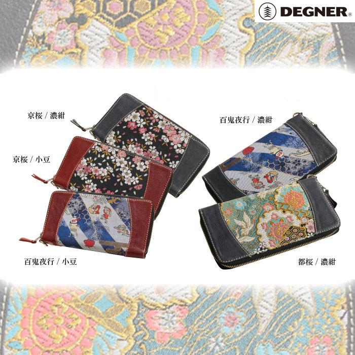DEGNER 〔WEB価格〕 W-68K ロングZIPウォレット「都桜/濃紺」