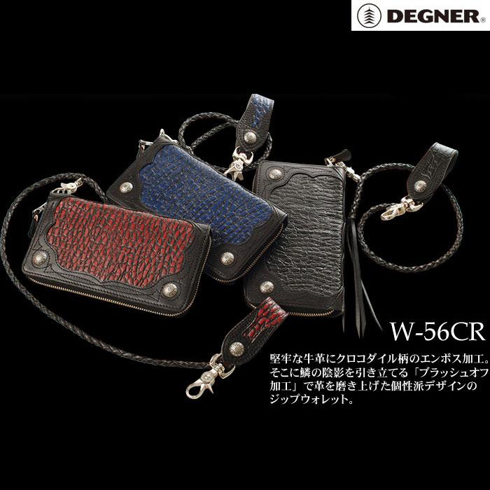 DEGNER 〔WEB価格〕 W-56CR クロコダイルエンボスレザージップウォレット