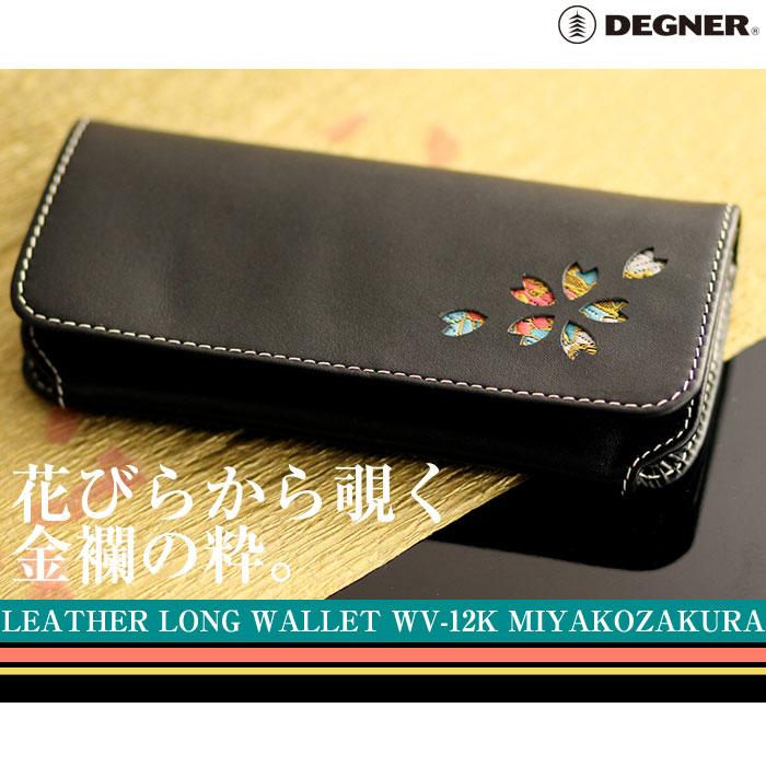 DEGNER 〔WEB価格〕 WV-12K 花山レザーウォレット「都桜/ブラック」