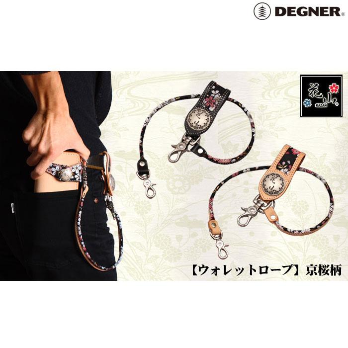 DEGNER 〔WEB価格〕 WR-2K 花山レザーロープ「京桜」