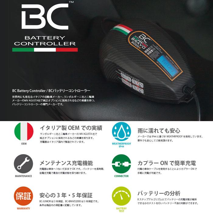 BC Battery Controller 〔WEB価格〕BC BRAVO 2000+ バイク・乗用車用 バッテリーチャージャー&テスター(BCリチウムバッテリー対応)