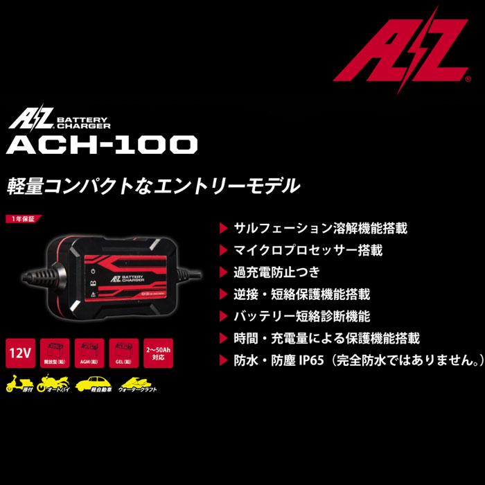 AZ 〔WEB価格〕AHC-100 バッテリーチャージャー