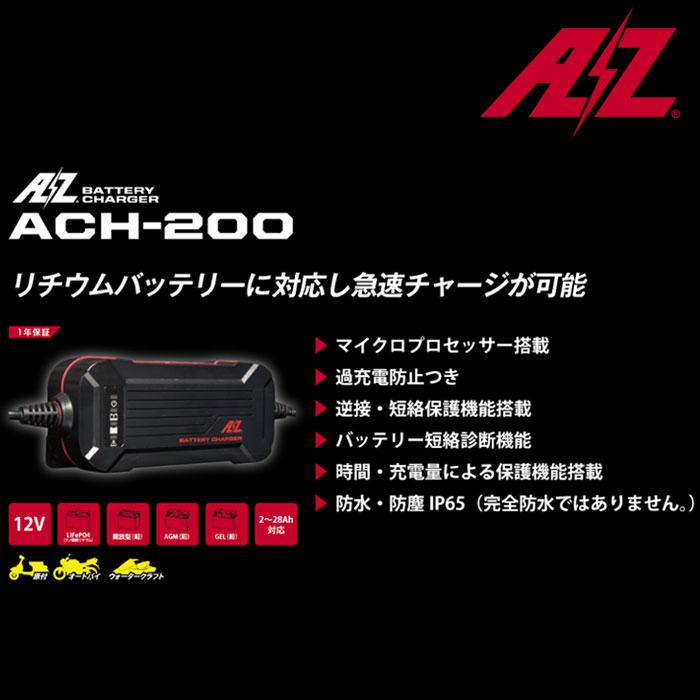 AZ 〔WEB価格〕AHC-200 バッテリーチャージャー