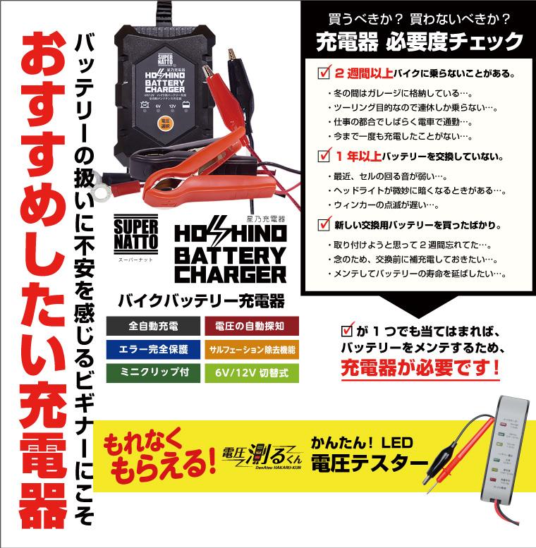 SUPERNATTO 〔ナップスバイヤーおすすめ〕星乃充電器6V/12V+電圧測るくんセット