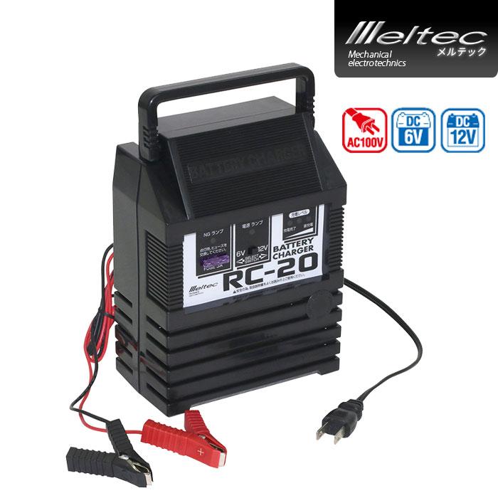 Meltec 〔WEB価格〕RC-20 バッテリー充電器 2A 6V/12V対応