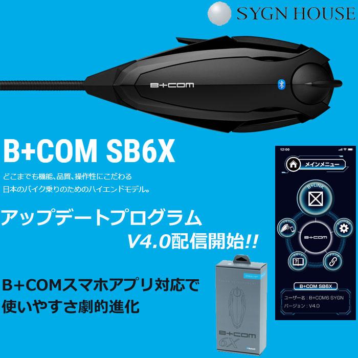SygnHouse 【フェイスプレート(レッド)プレゼント!!】B+COM(ビーコム) インカム SB6X シングルユニット ハイエンドモデル 最大6人通話可能!
