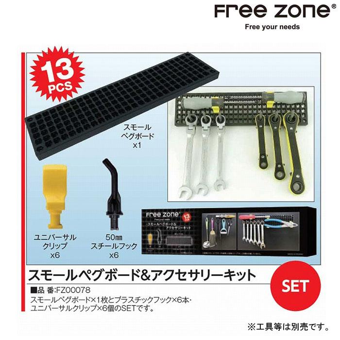 Free Zone FZ00078 スモールペグボード&ACCキット
