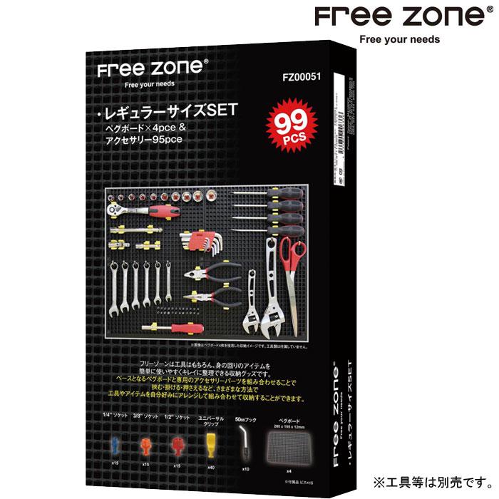 Free Zone 〔WEB価格〕FZ00051 レギュラーサイズSET 99pcs