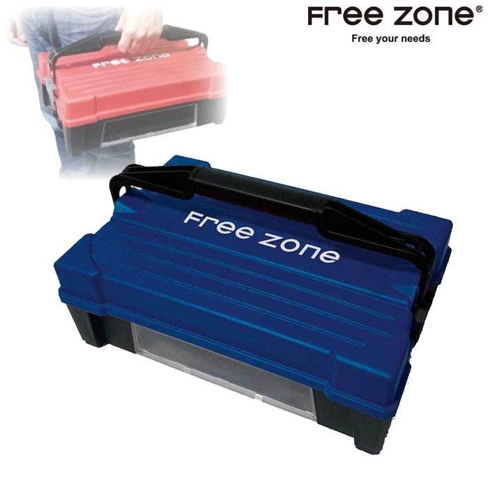Free Zone FZ00158 1段フリーBOX(青)