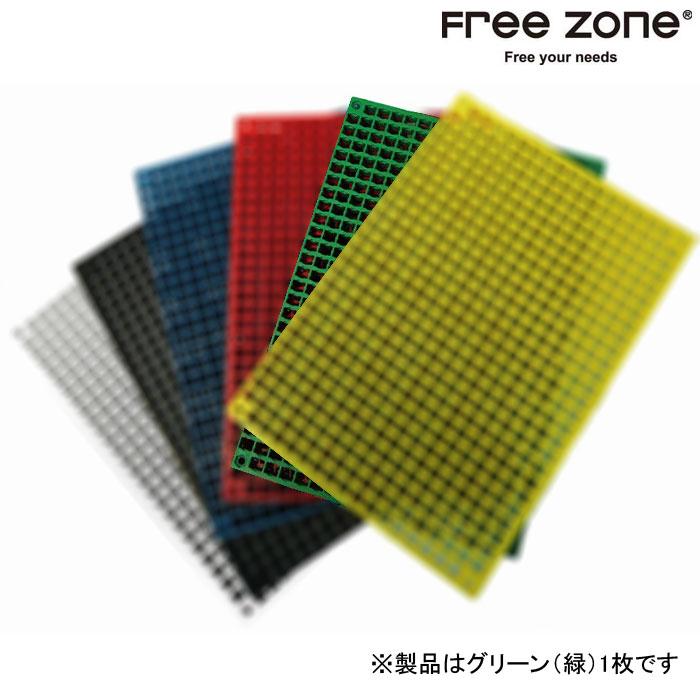 Free Zone 〔WEB価格〕FZ00017GR ペグボード(緑)1枚