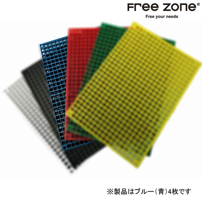 Free Zone 〔WEB価格〕FZ00082BL ペグボード4枚SET(青)