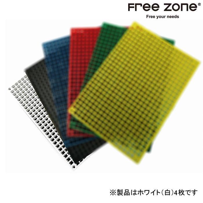Free Zone 〔WEB価格〕FZ00082WH ペグボード4枚SET(白)