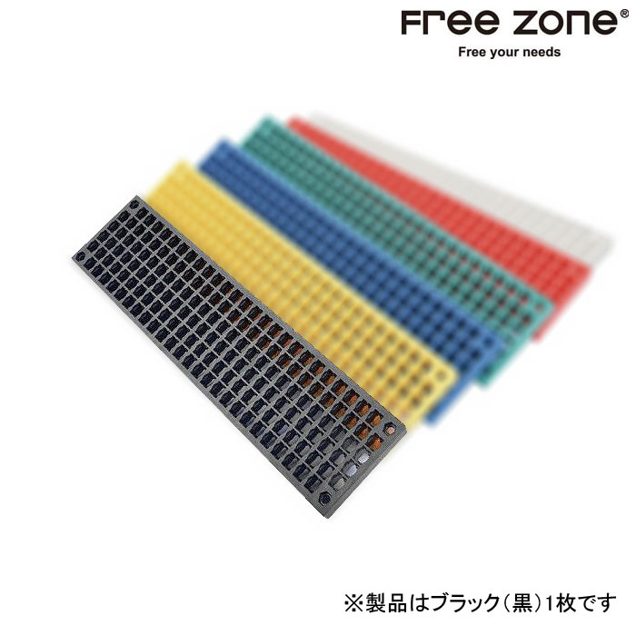 Free Zone 〔WEB価格〕FZ00040BK ペグボードスモール(黒)1枚
