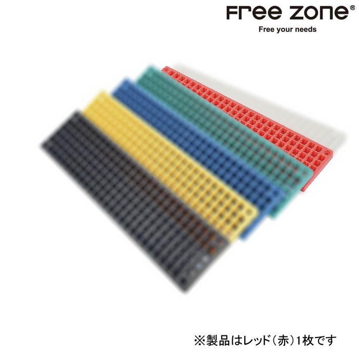 Free Zone 〔WEB価格〕FZ00040RE ペグボードスモール(赤)1枚