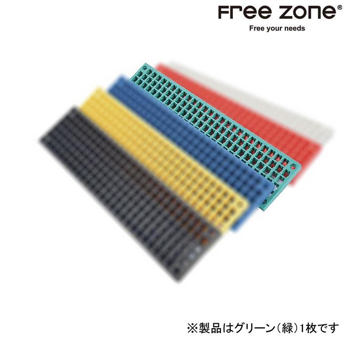 Free Zone 〔WEB価格〕FZ00040GR ペグボードスモール(緑)1枚