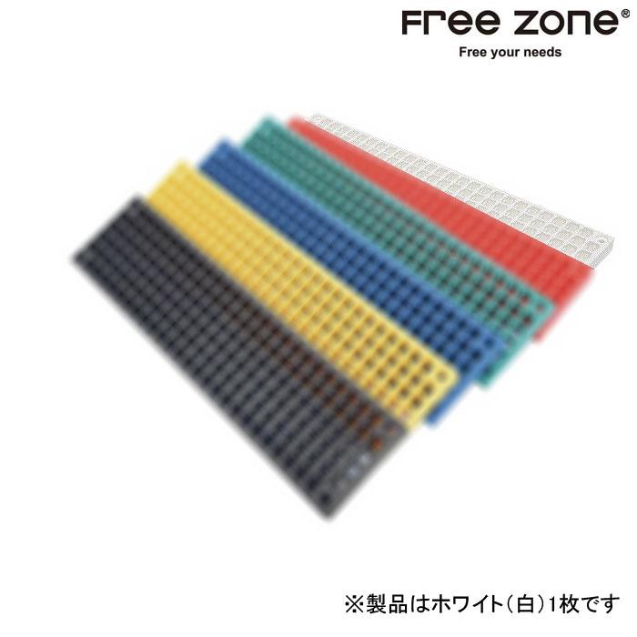 Free Zone 〔WEB価格〕FZ00040WH ペグボードスモール(白)1枚