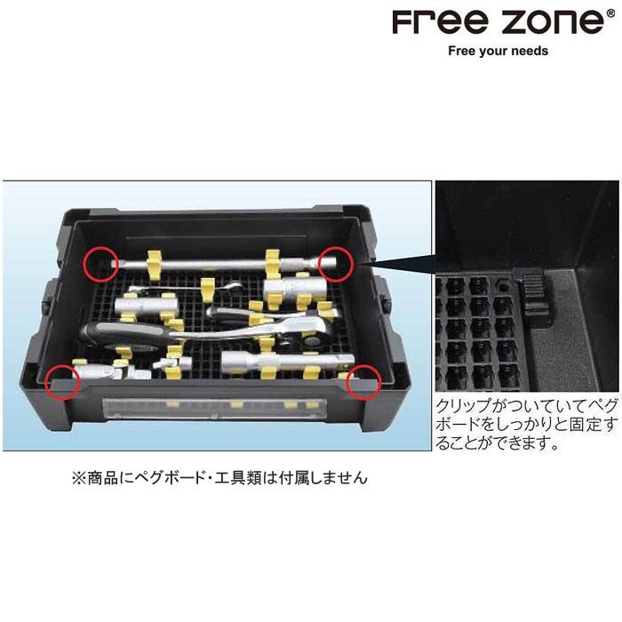 Free Zone 〔WEB価格〕FZ00067 ストックBOX
