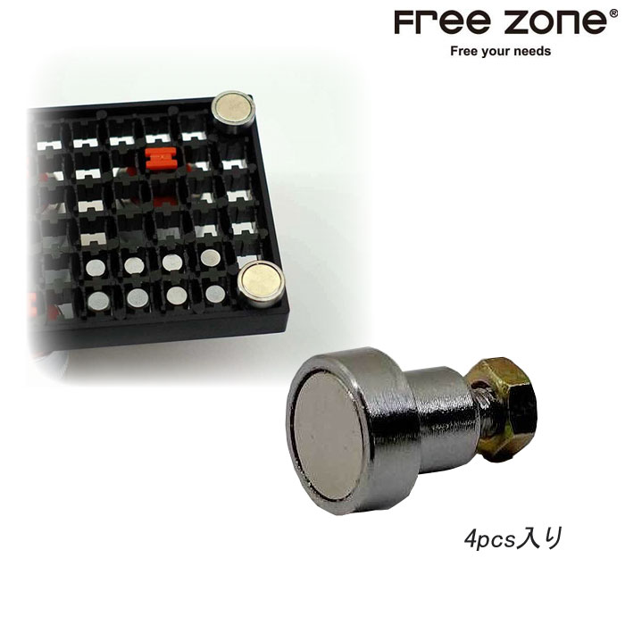 Free Zone 〔WEB価格〕FZ00056 マグネット固定金具(4P)