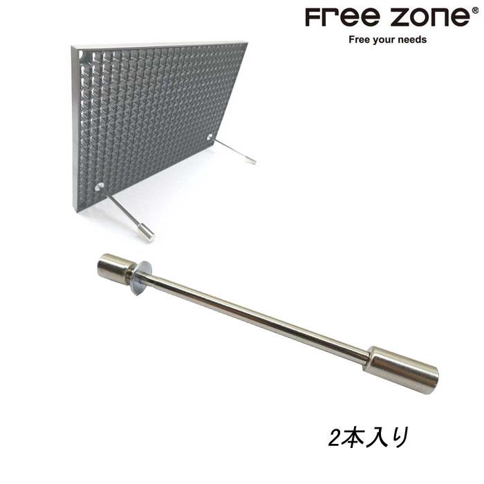 Free Zone 〔WEB価格〕FZ00137 サポートバー(2本)