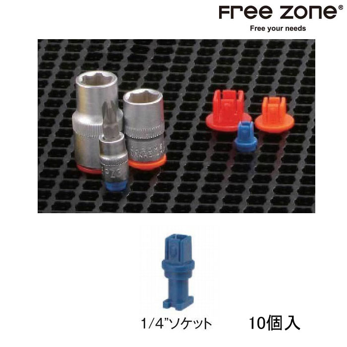Free Zone 〔WEB価格〕FZ00020  1/4ソケット(10個)