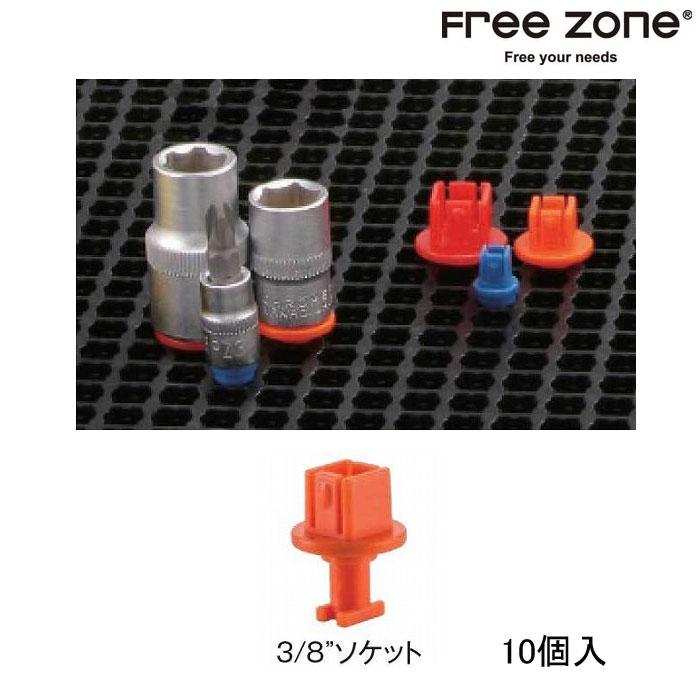 Free Zone 〔WEB価格〕FZ00022  3/8ソケット(10個)