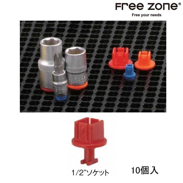 Free Zone 〔WEB価格〕FZ00019  1/2ソケット(10個)